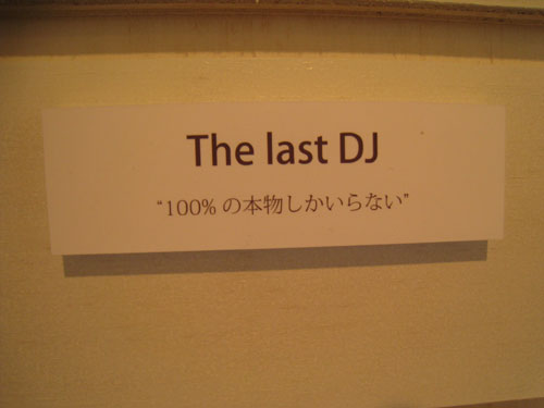 The last DJ board.jpg